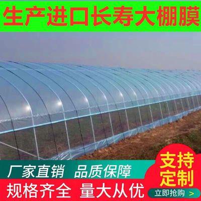 大棚塑料布大棚膜加厚抗老化蓝色无滴膜透明塑料高保温棚膜养殖膜