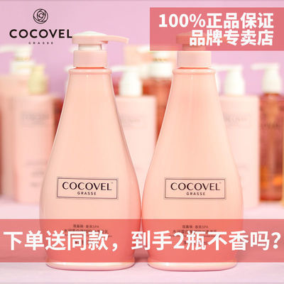COCOVEL香氛沐浴露持久留香女香体香水全身沐浴乳液家庭装大容量