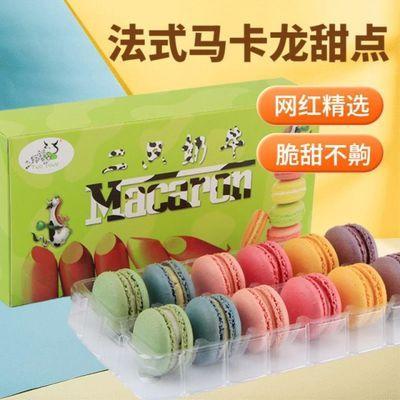 二只奶牛法式马卡龙甜点网红零食糕点休闲食品零食小吃送女友盒装