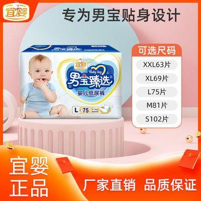 宜婴男宝臻选婴儿纸尿裤L75片超薄干爽透气柔软男宝宝大号尿不湿