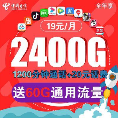 电信流量卡花卡大王卡纯无限流量卡不限速全国通用手机流量上网卡