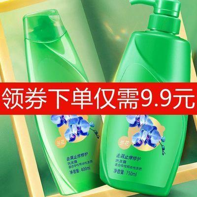 正品洗发水男女士兰花去屑止痒洗发水洗头膏柔顺水润洗发露控油