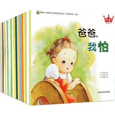 全20册韩庭亲子教育日常行为系列 性格培养0-3岁儿童绘本习惯养成