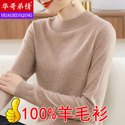华 哥弟情100%纯羊毛衫女2020秋冬新款半高领毛衣长袖针织打底衫