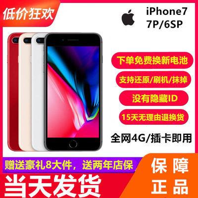 二手手机苹果7代iPhone7Plus全网通4G正品指纹7代99新6sp大5.5寸