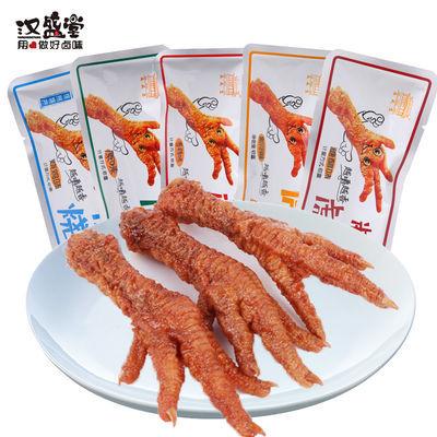 汉盛堂虎皮凤爪五种口味卤鸡爪鸡肉批发休闲零食小吃香辣独立包装