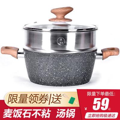 麦饭石汤锅多功能煮汤锅熬汤锅电磁炉锅平底小汤锅加厚烧汤锅蒸锅