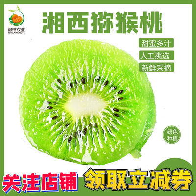 湘西绿心猕猴桃新鲜水果奇异果弥猴桃当季整箱狝猴桃大果顺丰包邮