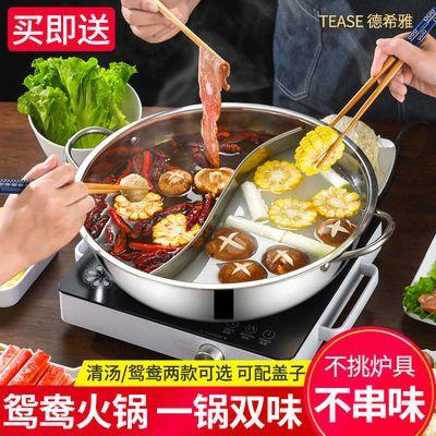 德希雅鸳鸯锅火锅盆带盖鸳鸯火锅家用不锈钢火锅锅电磁炉专用火锅