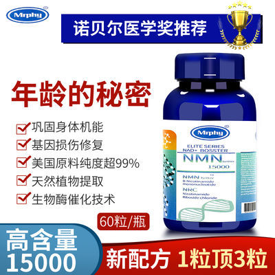 美国进口NMN15000烟酰胺单核苷酸NAD6修复补充剂抗港基因衰老9000