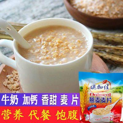 麦片早餐营养学生燕麦片牛奶加钙小袋装速食饱腹免煮代餐甜麦片