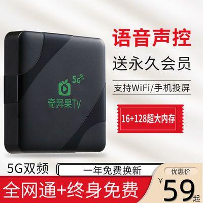 高清网络电视机顶盒全网通用安卓无线WiFi智能语音电视盒子播放器