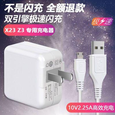 vivox23原装充电器X23幻彩版 z3 x21 x20 x9手机快充数据线充电线