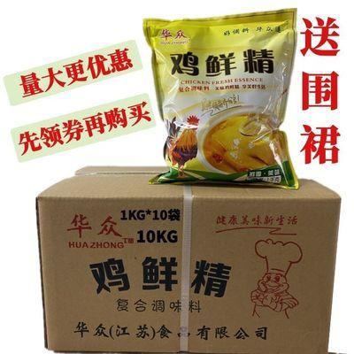 鸡精整箱调味料商用大包装1000g*10包土鸡精饭店火锅店包邮送围裙
