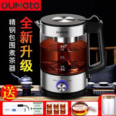 【三年质保】欧美特煮茶器全自动蒸汽玻璃黑茶壶办公家用蒸煮茶壶