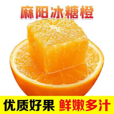 湖南麻阳冰糖橙高山脐橙新鲜橙子超甜非爱媛38号水果(45-65mm)【10月16日发完】