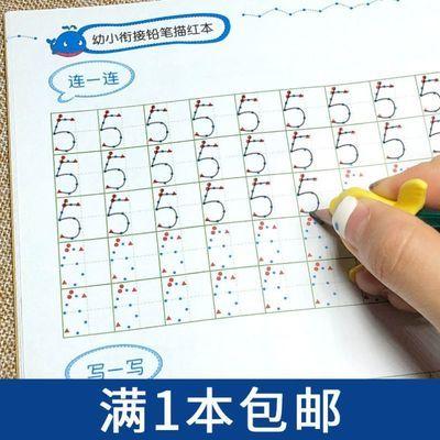 练习本儿童基础坐标定点数字练习册宝宝速成全套练字帖硬笔定位