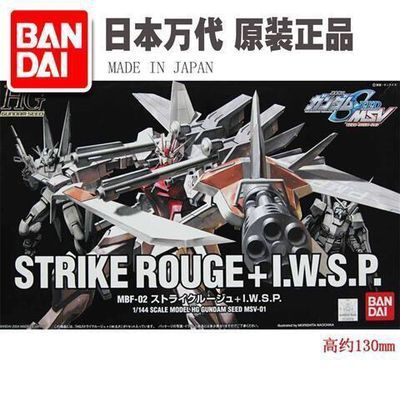 万代 正版 拼装模型 HG SEED 1/144 Strike Rouge 嫣红 强袭 高达