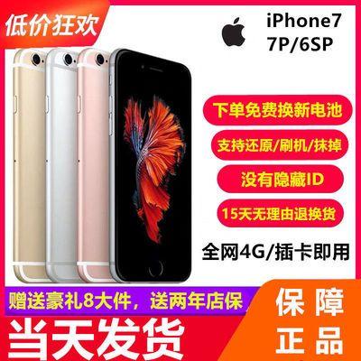 正品iPhone6代二手苹果6S全网通4G6splus5.5寸苹果7代7PLUS手机