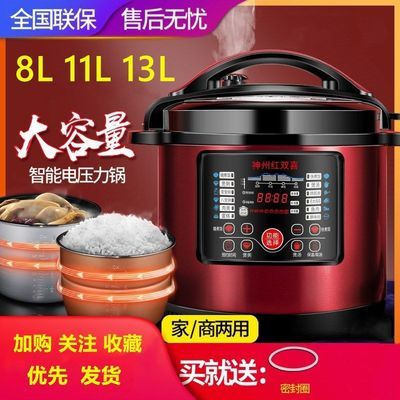 商用电压力锅正品8L11L13L大容量电高压锅特大号饭煲双胆