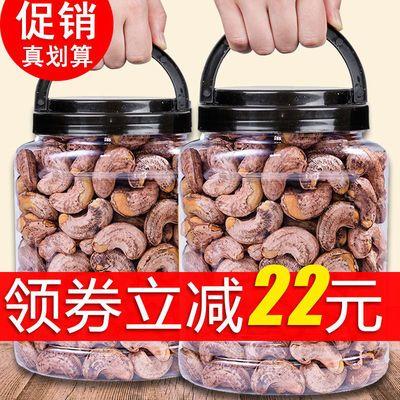 炭烧/带皮腰果250g500g坚果零食特产散装批发干果仁零食坚果
