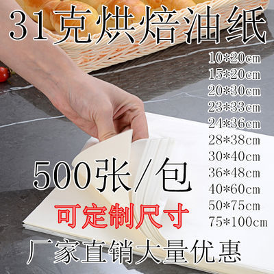 31克耐高温不粘防油纸烧烤盘垫纸吸油纸烘焙通用油纸隔油纸500张