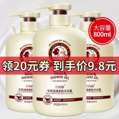 牛奶美白沐浴露男女滋润光滑保湿身体沐浴乳家庭装持久留香洗发水