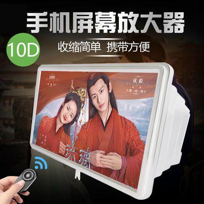 9D手机屏幕放大器超清视频放大镜护眼多功能追剧抽拉式看电视神器