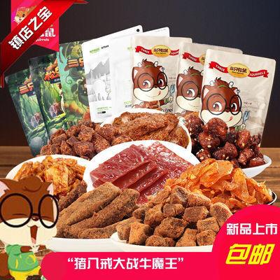 三只松鼠肉干肉脯大礼包肉干类零食组合一箱整箱混合牛肉干猪肉脯