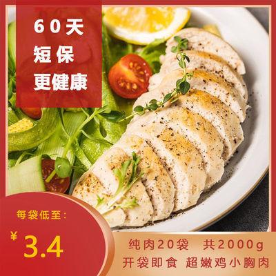 【纯肉20袋】即食鸡胸肉健身高蛋白代餐减低脂饱腹鸡肉零食品2袋