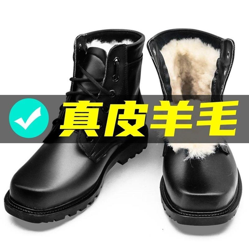 真皮 军靴男冬季防滑羊毛靴保暖棉鞋加厚雪地靴减震特种兵作战靴