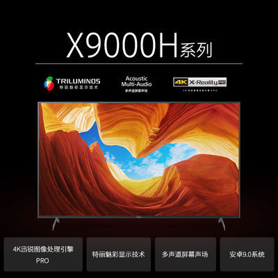 SONY/索尼 55/65/75/85/9000H/8000H/9500H 4K超高清HDR液晶电视