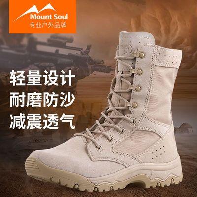 MountSoul专业户外夏秋季高帮透气登山徒步鞋 男女超轻作战沙漠靴