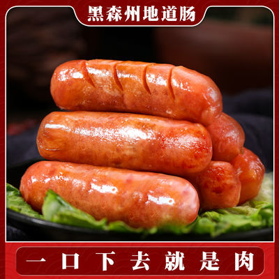 火山石烤肠地道肠纯肉肠奥尔良脆皮香肠台湾风味热狗肠烧烤批发