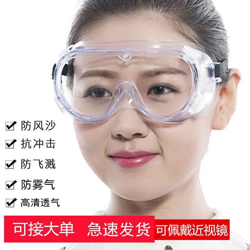 专业工厂直销护目镜防雾护目眼镜男女防飞溅防风沙透明眼罩劳保镜