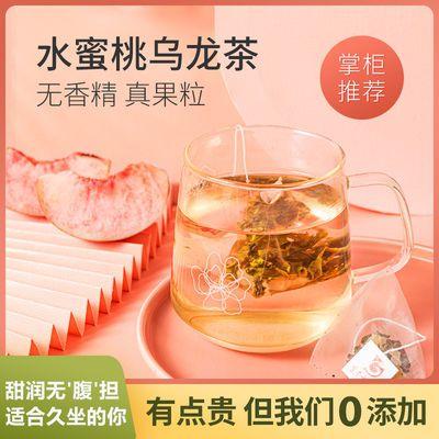 水蜜桃乌龙茶叶绿茶花茶组合养生茶水果茶网红饮品学生袋泡茶叶