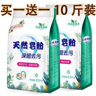 洗衣粉天然皂粉家庭用实惠装大包装洗衣粉特价批发