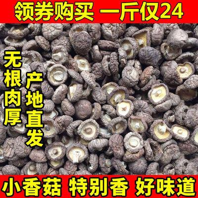 馋嘴耳新货无硫干香菇干货批发小香菇农产品脱水香菇农家250g500g