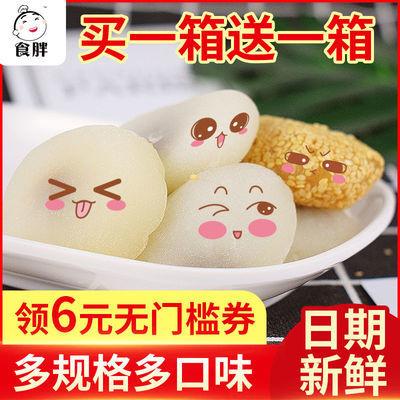 【单颗低至2毛钱】网红麻薯干吃汤圆驴打滚糯米糍粑健康零食糕点