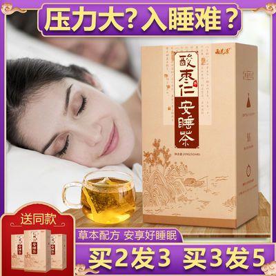 睡眠茶酸枣仁安睡茶安神睡眠质量差失眠多梦易醒助眠深度睡眠茶
