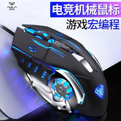 50969/狼蛛 S20电竞机械游戏鼠标 台式电脑usb笔记本竞技有线吃鸡宏鼠标