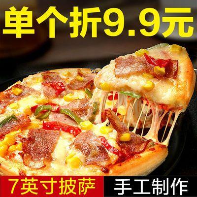 4份7寸速冻手工披萨速食半成品微波加热即食至尊披萨饼速食饼早餐