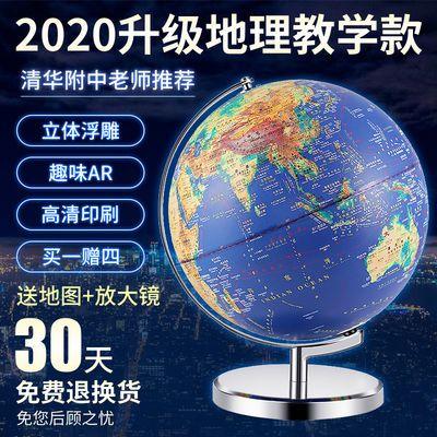 地球仪学生用大号32cmAR立体浮雕高清中英文教学版带灯办公室摆件