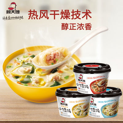 39537/顾大嫂小馄饨宿舍吃的即食早餐速食营养懒人养胃食品寝室混沌桶装