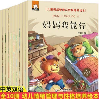 儿童情绪管理与性格培养中英双语绘本幼儿园宝宝睡前故事书全10册
