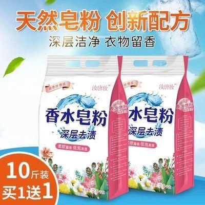天然椰油香水皂粉洗衣粉5-10斤装包邮批发家庭装持久留香促销家用