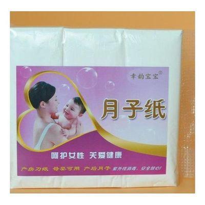 产妇卫生纸 刀纸产房专用纸月子纸待产孕妇产褥期待产用品3/4/5斤