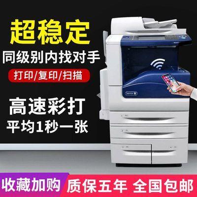 施乐a3彩色激光打印机办公室商务用大型黑白复印机双面扫描一体机