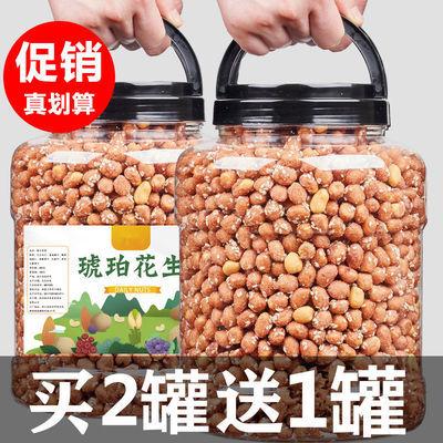 坚果零食琥珀蜂蜜味花生米批发酒鬼油炸休闲零食熟连罐250g/500g