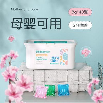 宜婴银离子抑菌浓缩洗衣凝珠持久留香洗衣球母婴护理球液体验装